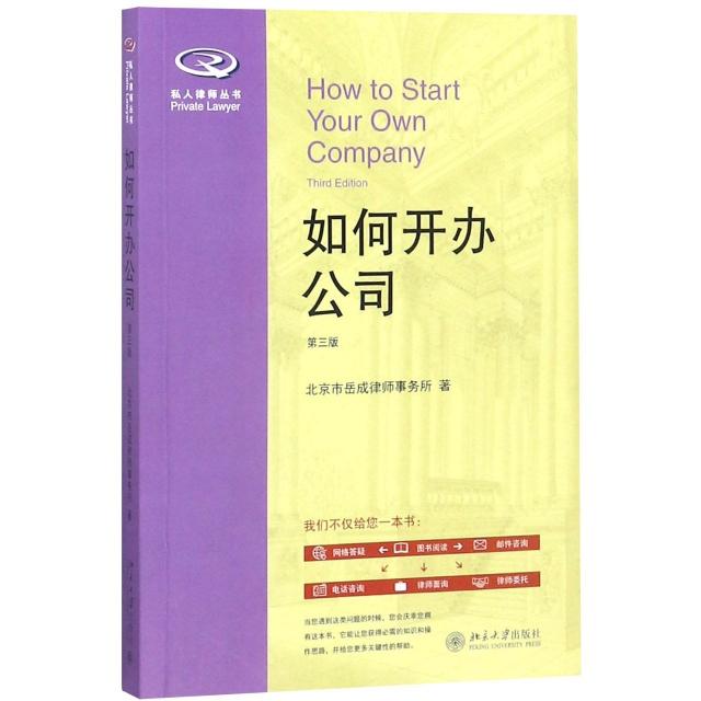 如何開辦公司(第3版)/私人律師叢書