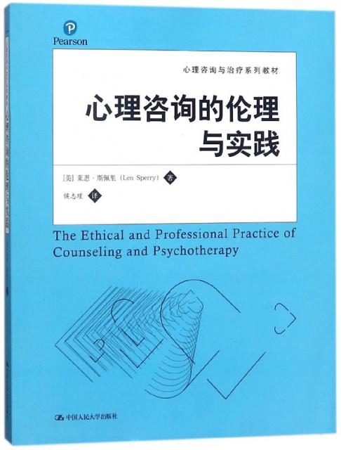 心理咨詢的倫理與實踐(心理咨詢與治療繫列教材)