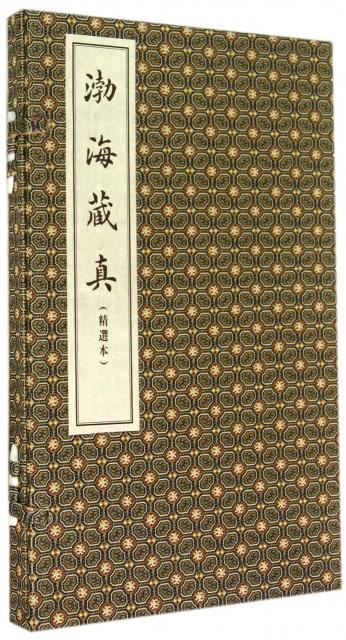 渤海藏真(精選本)(精)