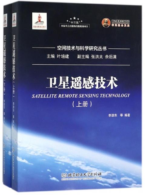 衛星遙感技術(上下)(精)/空間技術與科學研究叢書