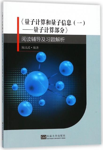 量子計算和量子信息(1量子計算部分閱讀輔導及習題解析)