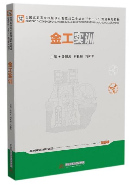 金工實訓(全國高職高專機械設計制造類工學結合十三五規劃繫列教材)