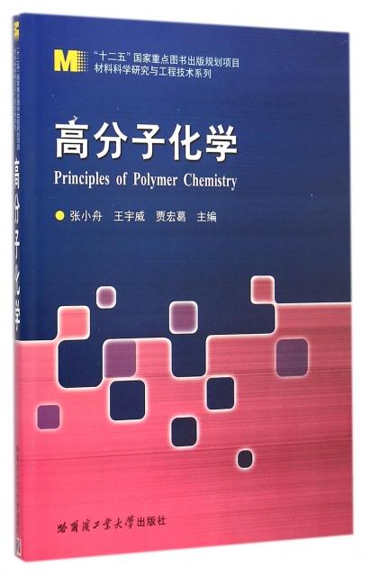 高分子化學/材料科學研究與工程技術繫列