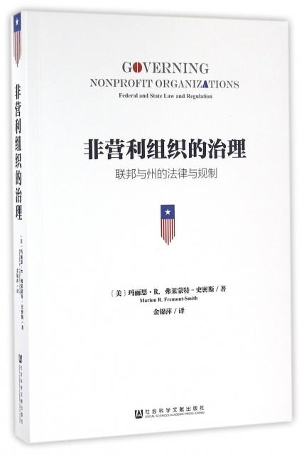 非營利組織的治理(聯邦與州的法律與規制)