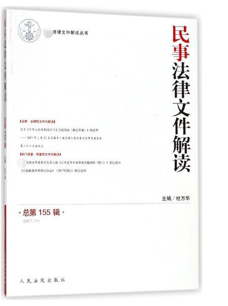 民事法律文件解讀(2017.11總第155輯)