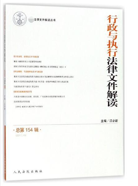 行政與執行法律文件解