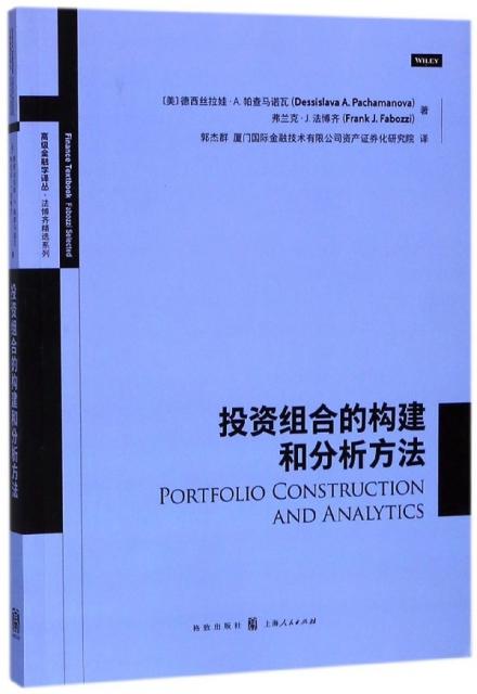 投資組合的構建和分析