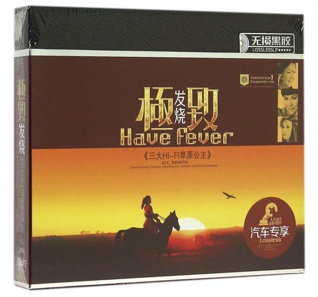 CD極致發燒<三大HIFI草原公主>(3碟裝)