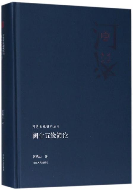 閩臺五緣簡論(精)/