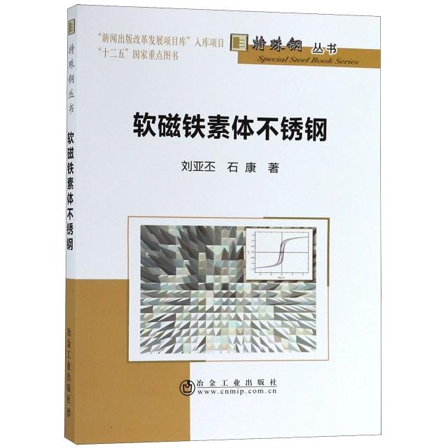 軟磁鐵素體不鏽鋼/特殊鋼叢書