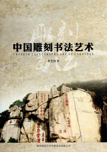 中國雕刻書法藝術