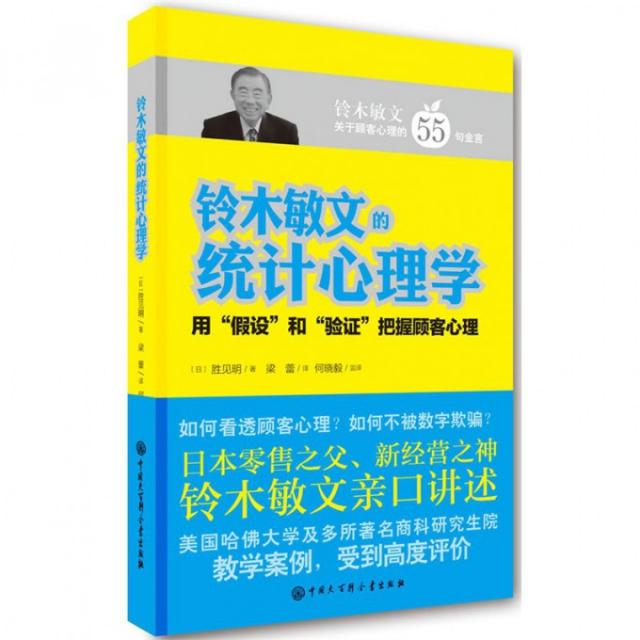 鈴木敏文的統計心理學(用假設和驗證把握顧客心理)