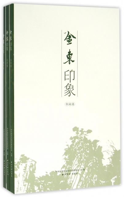 金東印像(共3冊)