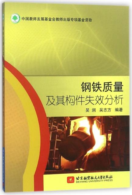 鋼鐵質量及其構件失效分析
