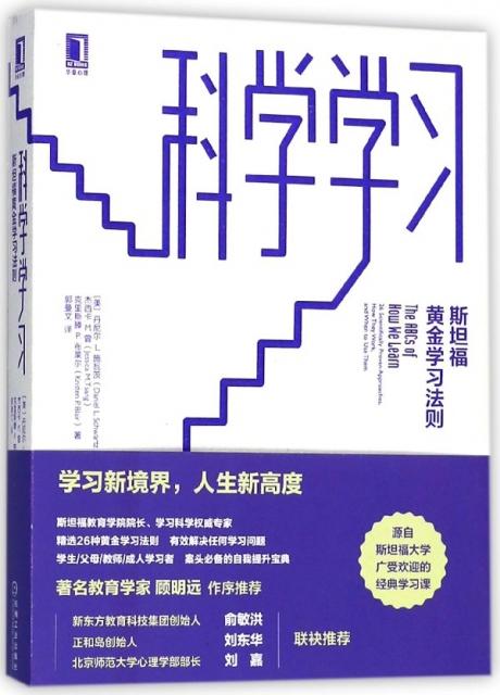 科學學習(斯坦福黃金學習法則)