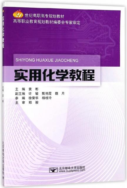 實用化學教程(21世紀高職高專規劃教材)