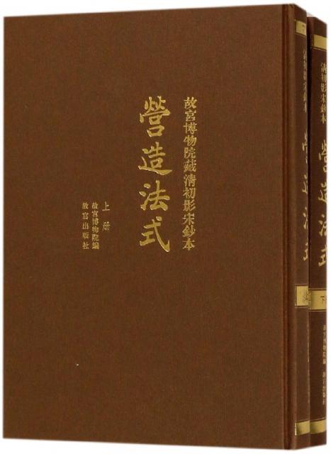 營造法式(上下故宮博