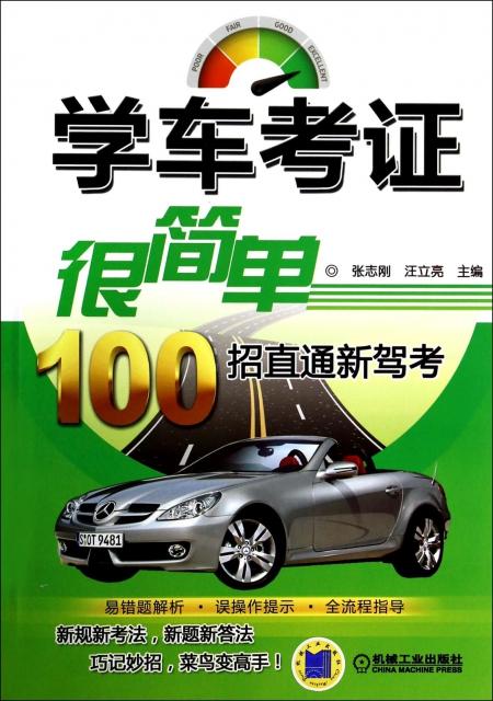 學車考證很簡單(100招直通新駕考)