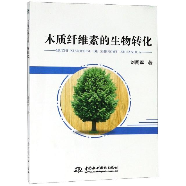 木質纖維素的生物轉化