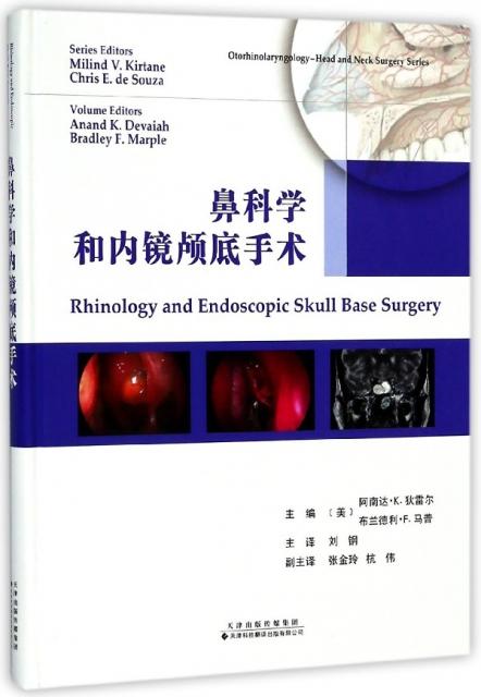 鼻科學和內鏡顱底手術(精)