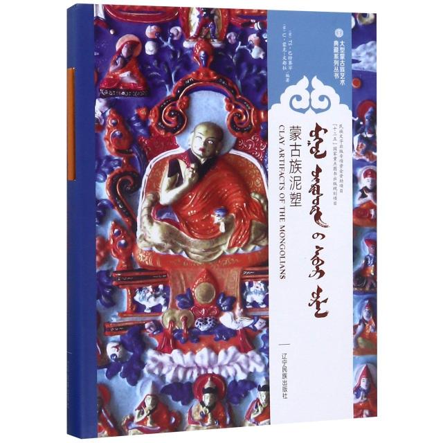 蒙古族泥塑(蒙英對照)(精)/大型蒙古族藝術典藏繫列叢書
