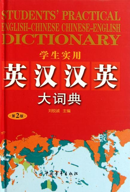 學生實用英漢漢英大詞典(第2版)(精)