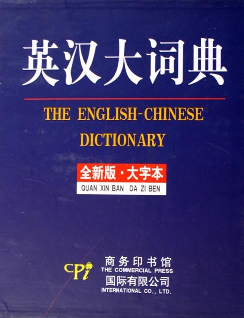 英漢大詞典(全新版大字本)(精)