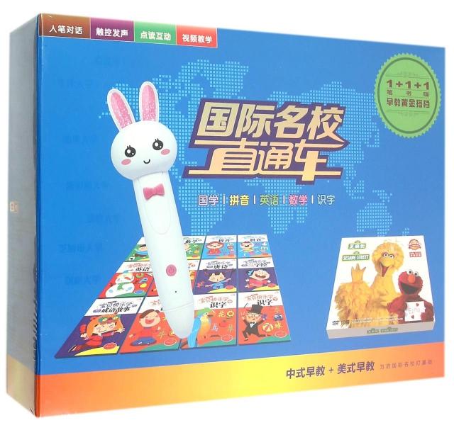 DVD國際名校直通車小兔貝比點讀筆<TY-80-4>(10碟附書)