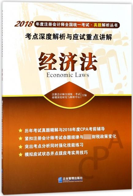 經濟法(考點深度解析與應試重點講解)/2018年度注冊會計師全國統一考試真題解析叢書
