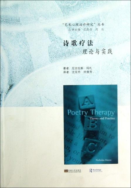 詩歌療法理論與實踐/藝術心理治療研究叢書