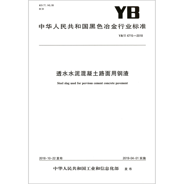 透水水泥混凝土路面用鋼渣(YBT4715-2018)/中華人民共和國黑色冶金行業標準
