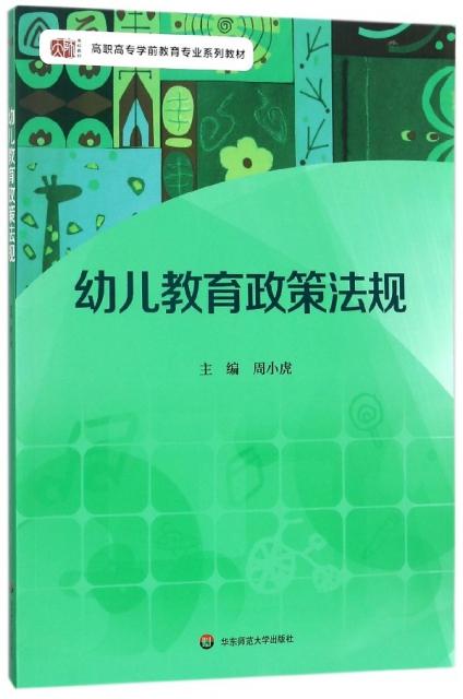 幼兒教育政策法規(高職高專學前教育專業繫列教材)