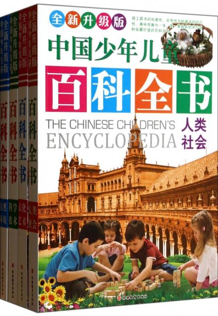 中國少年兒童百科全書(全新升級版共4冊)