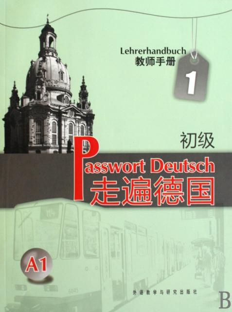 走遍德國(初級1教師手冊)