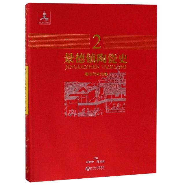 景德鎮陶瓷史(2唐五代宋元卷)(精)