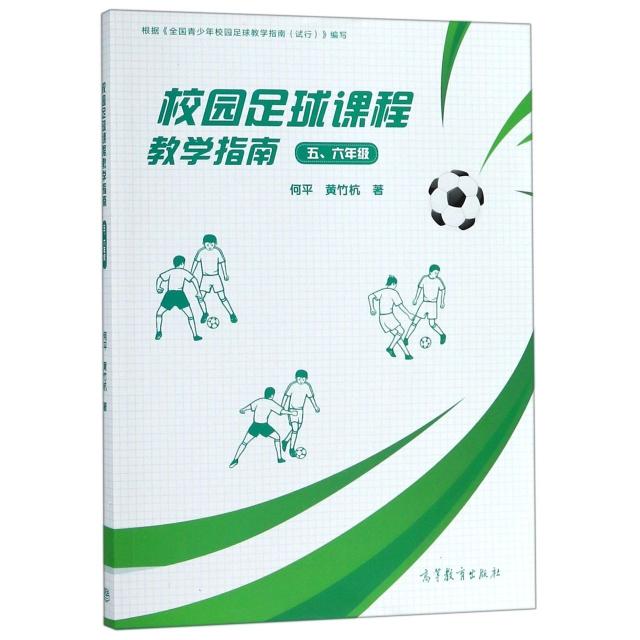 校园足球课程教学指南