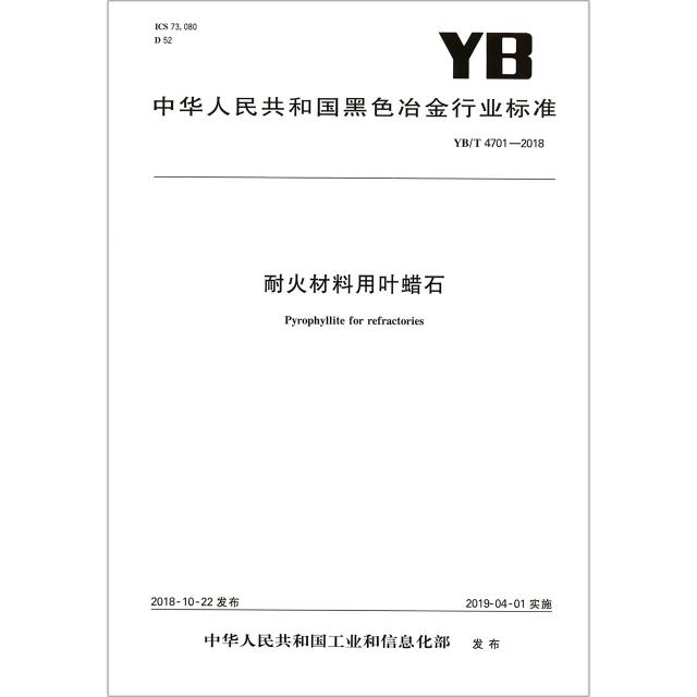 耐火材料用葉蠟石(YBT4701-2018)/中華人民共和國黑色冶金行業標準