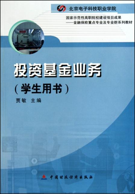 投資基金業務(學生用書金融保險重點專業及專業群繫列教材)