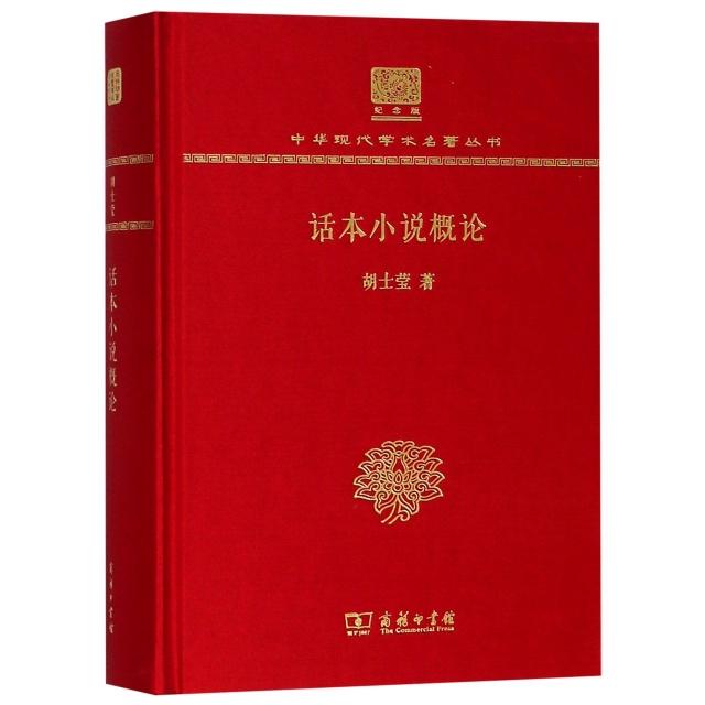 話本小說概論(紀念版)(精)/中華現代學術名著叢書