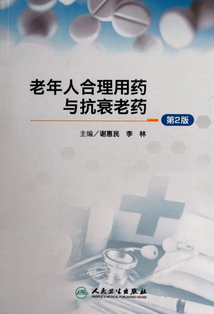 老年人合理用藥與抗衰老藥(第2版)