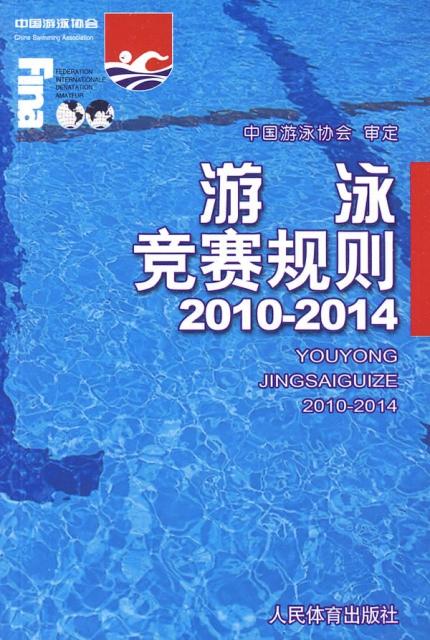 遊泳競賽規則(2010-2014)