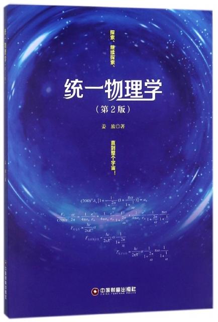 統一物理學(第2版)