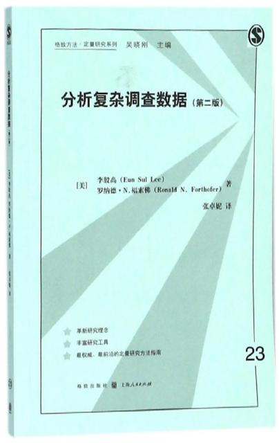 分析復雜調查數據(第2版)/格致方法定量研究繫列