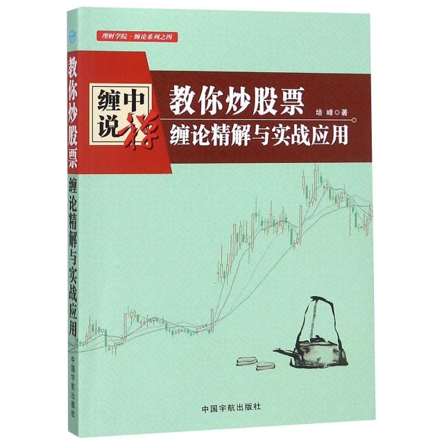 教你炒股票(纏論精解與實戰應用)/理財學院纏論繫列