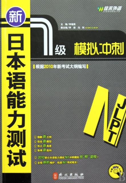 新日本語能力測試1級