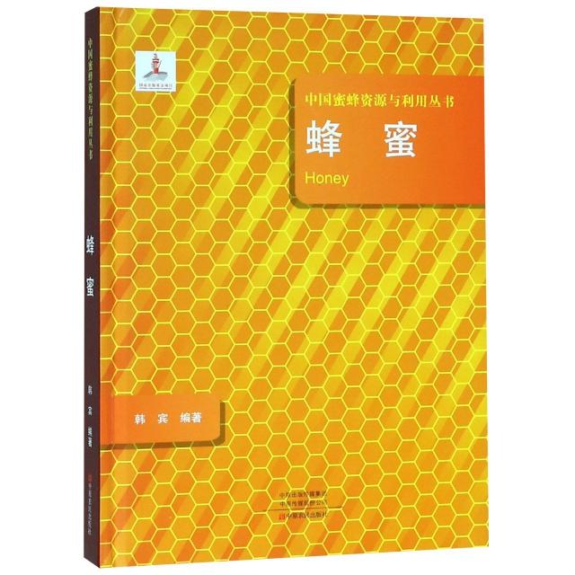 蜂蜜(精)/中國蜜蜂資源與利用叢書