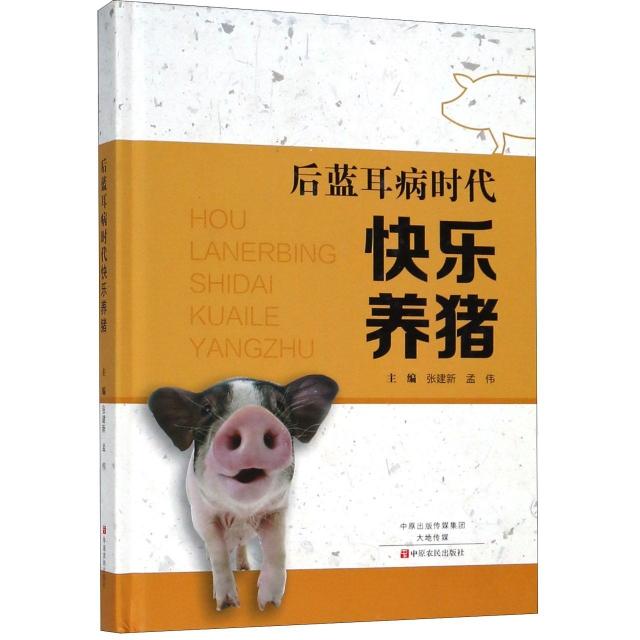 後藍耳病時代快樂養豬(精)