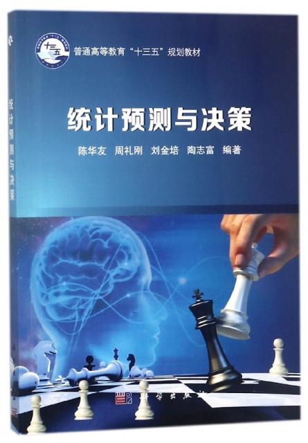 統計預測與決策(普通高等教育十三五規劃教材)