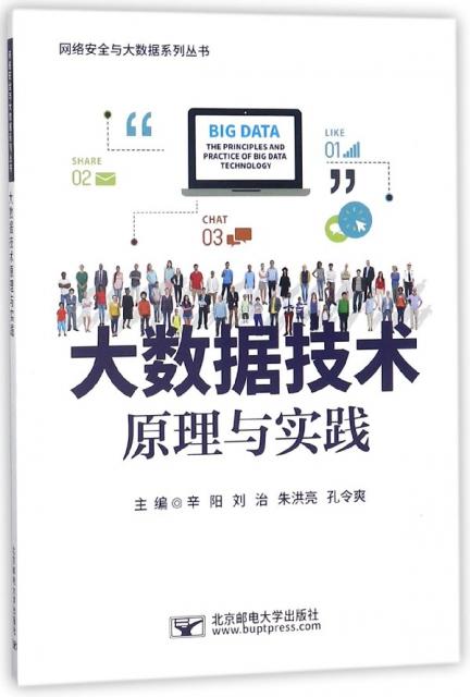 大數據技術原理與實踐/網絡安全與大數據繫列叢書