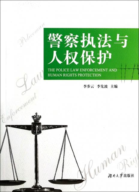 警察執法與人權保護